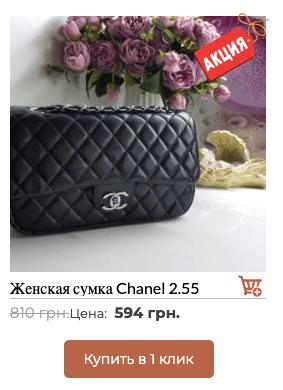 акция на сумку брендовую шанель